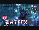 【実況】初見でFINAL FANTASY X Part 34[ひさびさの迷子 ]
