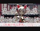 【東方自作アレンジ】三毛猫の見る景色【原曲:大吉キトゥン】