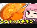 【ココナッツチキンカレー】「茜ちゃんが美味いと思うまで」RTA ??:??  WR 【第二回スパイス祭】