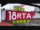 【RTA】天保山「防潮扉」鑑賞アタック04:10