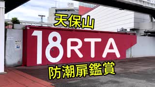 【RTA】天保山「防潮扉」鑑賞アタック04