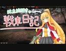 【WoT】雑魚絵描きの戦車日記4日目【ゆっくり実況】