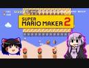 【ゆっくり&ゆかり】マリオメーカー 2 part6-2