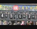 【高知競馬】おニュイ祝2周年特別【にじさんじ】
