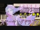 【東方ピアノ】スモーキングドラゴン/東方虹龍洞【自作アレンジ】