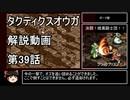 【タクティクスオウガ】攻略・解説動画 39話