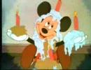 【ディズニー短編アニメーション】Mickey's Birthday Party (1942)