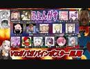 【Among Us】せっかくだから宇宙人狼コラボに参加したぜ!:VSガバガバインポスター凪尾【ふにんがす】
