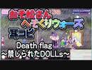 【おそ松さん】BGM へそくりウォーズ「Death flag ~禁じられ...