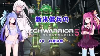 【MechWarrior5】新米傭兵のMechWarrior5