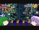 【ロックマンX6】パッチュマンX6 #33 【ロックマンX アニバーサリー コレクション】【ゆっくり実況】