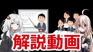 【解説動画】解説動画