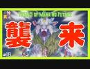 【 夫婦実況 】 巨大ヤギ!?でかすぎやろあかんて聖剣伝説3 【 part18 】