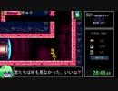 【RTA】メトロイドゼロミッション NORMAL 100%  1:13:52【ゆっくり解説】 part2