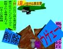 人殺しの立憲民主党の爆撃機が日本各地を減税爆弾で破壊するアニメーション鳥取編 鳥取の鳥取砂丘に爆撃機が登場し減税爆弾を投下し爆発し削除が行われ鳥取県民が悲鳴をあげる