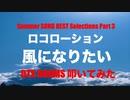 電子ドラム配信 DTX LIVE 「 Summer SONG BEST Selections Pa...