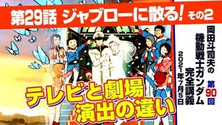 【無料】ガンダム完全講座 第90回/第29