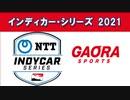 インディカー・シリーズ 2021 第10戦  ミッドオハイオ・インディ200