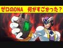 ゲイトがロックマンX6で狂喜した、ゼロのDNAは何がすごかったのか?(ゆっくり雑談)【ロクメガ】