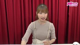 『内田彩のもっとキミを道ズレ!』#54