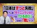 #1084 「日本はずっと失敗」とテレ朝「モーニングショー」。TBS「ひるおび」は日本の「敵」だった みやわきチャンネル(仮)#1234Restart1084