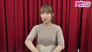【会員限定】『内田彩のもっとキミを道ズレ!』#54 編集後記