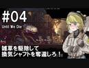 【Until We Die】ディガーのお姉さん実況【難易度:悪夢】 04
