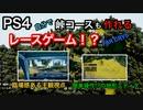PS4、自分で峠コースも作れるレースゲーム?! 「FARCRY5」