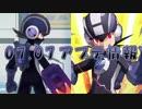 【ロックマンX DiVE】 ダークロックマン.EXE参戦! アップデート情報 2021.07.07 【VOICEROID実況】