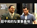 【GTA5 検証】フランクリンを置き去りにすれば軍事基地でも手配されない説(父と子)