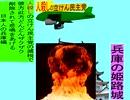 人殺しの立憲民主党の爆撃機が日本各地を減税爆弾で破壊するアニメーション兵庫編 兵庫の姫路城に爆撃機が登場し減税爆弾を投下し爆発する