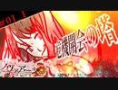 【無尽蔵空想冒険譚】ノヴァアージ-nOva urGE-【第1話 その1】