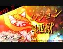 【無尽蔵空想冒険譚】ノヴァアージ-nOva urGE-【第1話 その2】