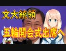 文大統領が日本を訪問する意向を日本政府に伝えた。【世界の〇〇にゅーす】