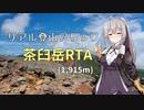 【リアル登山アタック】茶臼岳(那須岳)RTA 1:49:56