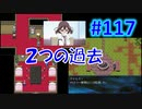 頭「咲-saki-」でセラフィックブルー #117:ケインとドナルドの過去