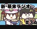 [会員専用]新・幕末ラジオ 第34回(桃鉄振り返り&坂太郎電鉄)