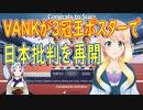 韓国政府公認のVANKが3冠王ポスターで日本五輪批判を再開【世界の〇〇にゅーす】