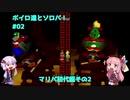 【マリオパーティ1~8】ボイロ達とソロパ!#02【VOICEROID実況】