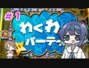 【マリパ4】つづみとささらのバースディパーティ part1【CeVIO実況】