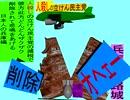 人殺しの立憲民主党の爆撃機が日本各地を減税爆弾で破壊するアニメーション兵庫編 兵庫の姫路城に爆撃機が登場し減税爆弾を投下し爆発し削除が行われ兵庫県民が悲鳴をあげる