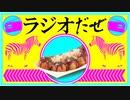 ラジオだぜ【第66回】▼大阪行った話 ▼お腹を壊しやすい ▼第二子の名前を考える ▼電車での出来事