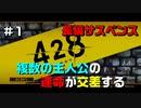 【428 ~封鎖された渋谷で~ #1】複数の主人公の運命が交差する【実況プレイ】