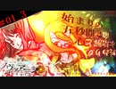 【無尽蔵空想冒険譚】ノヴァアージ-nOva urGE-【第1話 その3】