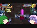 【ロックマンX6】パッチュマンX6 #35 【ロックマンX アニバーサリー コレクション】【ゆっくり実況】