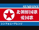 北朝鮮国歌「愛国歌」シンフォニーアレンジ 애국가 North Korean National Anthem symphony arrangement