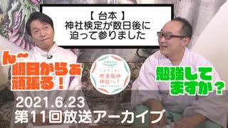 『野島健児のようこそ野島龍神神社へ!』第11回(2021/6/23)