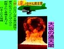 人殺しの立憲民主党の爆撃機が日本各地を減税爆弾で破壊するアニメーション大阪編 大坂の通天閣に爆撃機が登場し減税爆弾を投下し爆発する