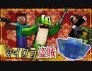 【週刊マイクラ】最強の盗賊匠!4人でお宝を盗み出せ!♯3【マイクラ盗賊2】