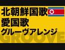 北朝鮮国歌「愛国歌」グルーヴアレンジ 애국가 North Korean National Anthem groove arrangement